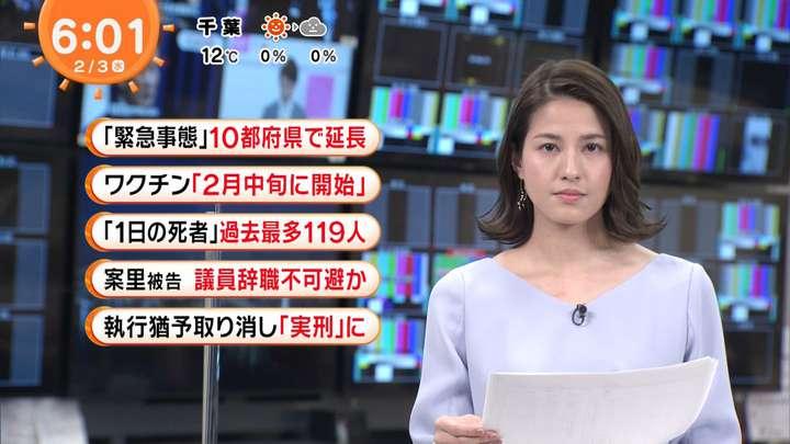 2021年02月03日永島優美の画像04枚目