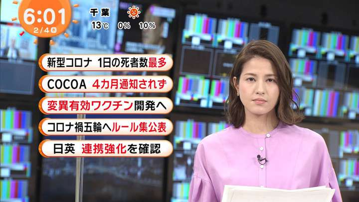 2021年02月04日永島優美の画像04枚目