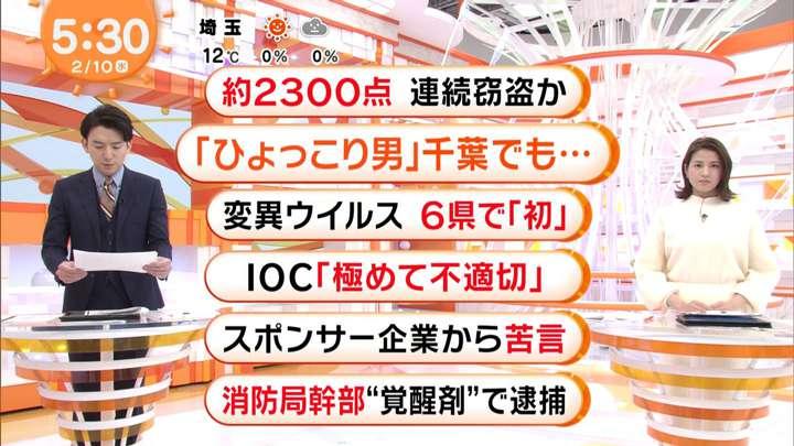 2021年02月10日永島優美の画像04枚目