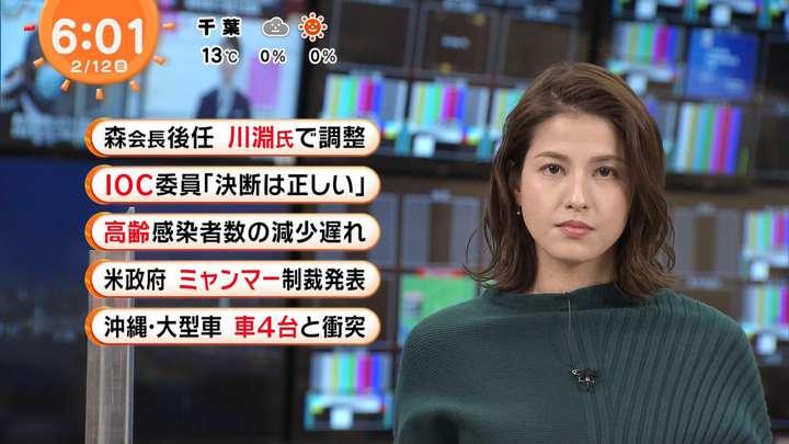 2021年02月12日永島優美の画像07枚目