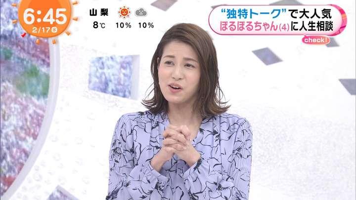 2021年02月17日永島優美の画像10枚目