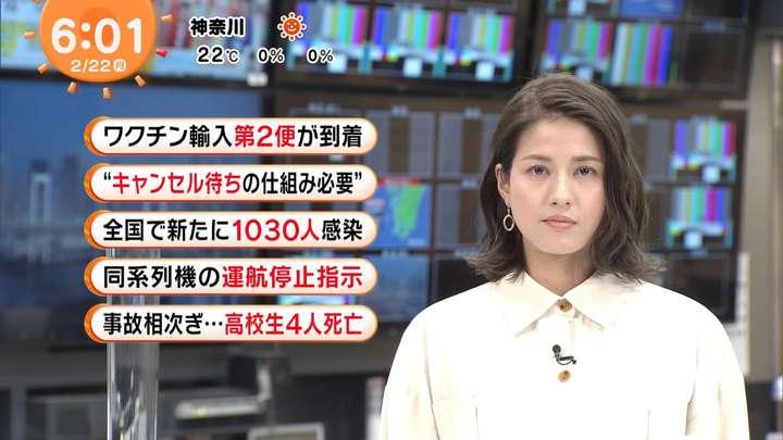 2021年02月22日永島優美の画像08枚目