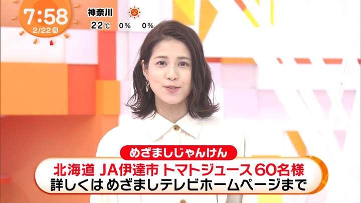 2021年02月22日永島優美の画像18枚目