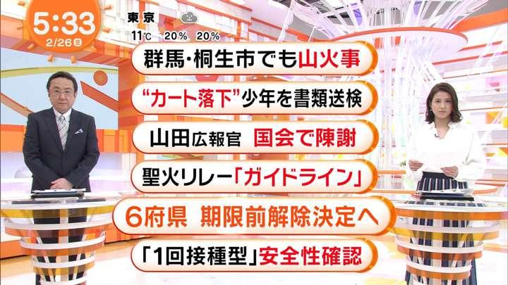 2021年02月26日永島優美の画像04枚目