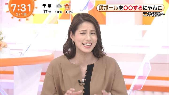 2021年03月01日永島優美の画像14枚目