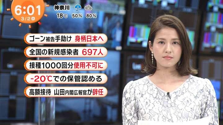 2021年03月02日永島優美の画像04枚目