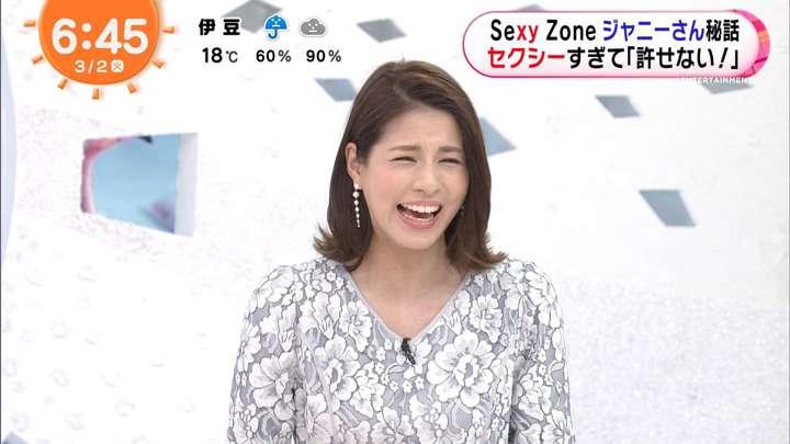 2021年03月02日永島優美の画像09枚目