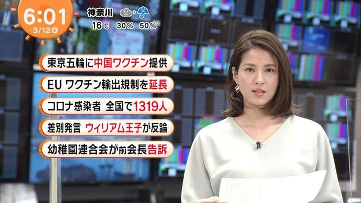 2021年03月12日永島優美の画像05枚目
