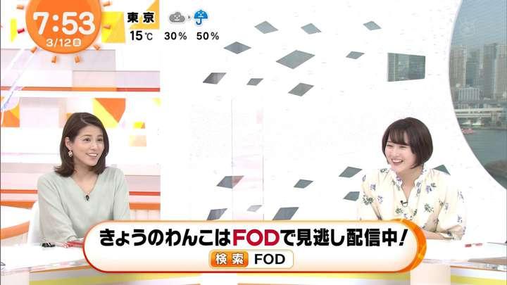 2021年03月12日永島優美の画像19枚目