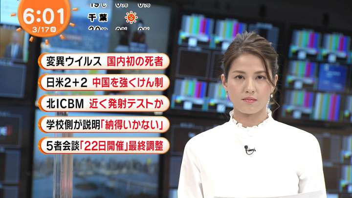 2021年03月17日永島優美の画像06枚目