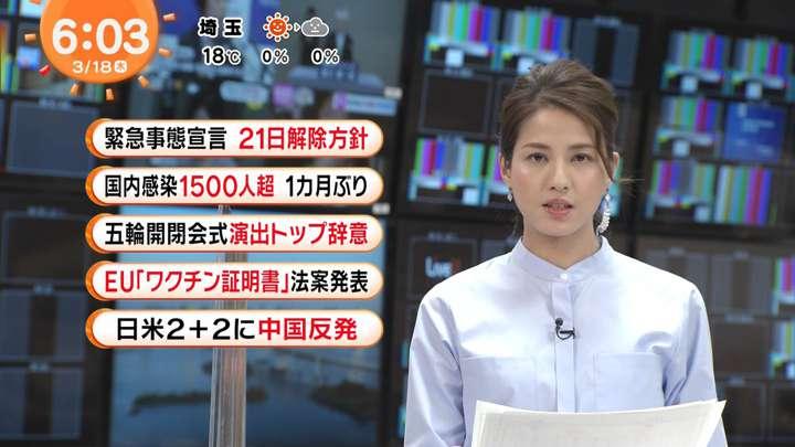 2021年03月18日永島優美の画像08枚目