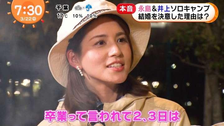 2021年03月22日永島優美の画像27枚目