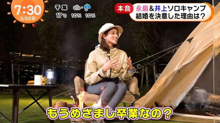 2021年03月22日永島優美の画像28枚目