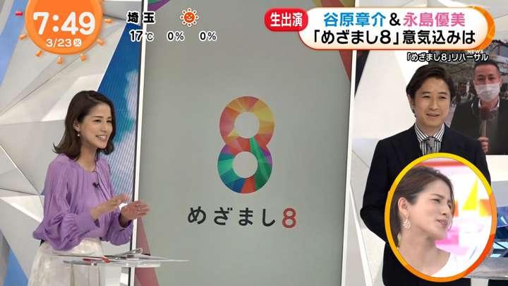 2021年03月23日永島優美の画像17枚目