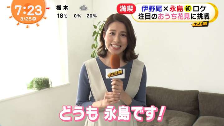 2021年03月25日永島優美の画像08枚目