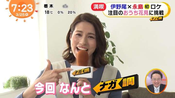 2021年03月25日永島優美の画像09枚目
