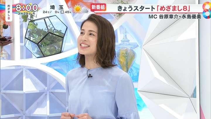 2021年03月29日永島優美の画像03枚目