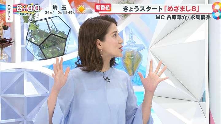 2021年03月29日永島優美の画像04枚目