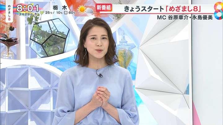 2021年03月29日永島優美の画像05枚目