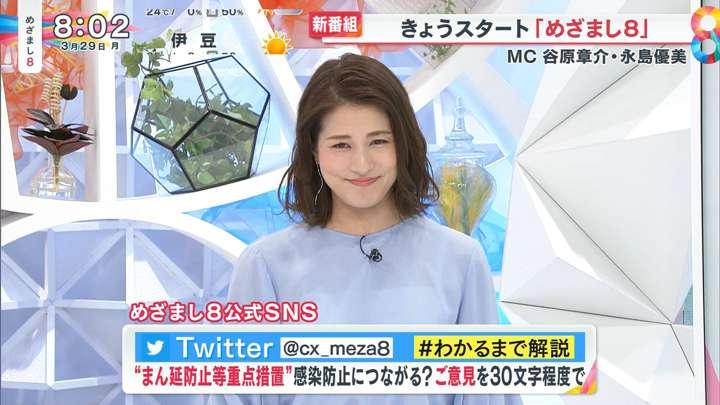 2021年03月29日永島優美の画像06枚目