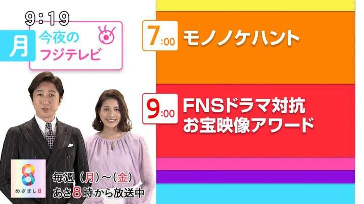 2021年03月29日永島優美の画像10枚目