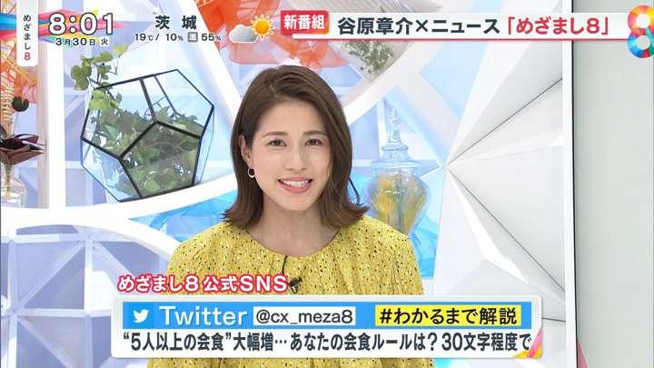 2021年03月30日永島優美の画像04枚目