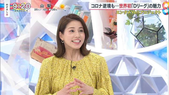 2021年03月30日永島優美の画像09枚目