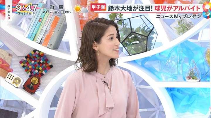 2021年03月31日永島優美の画像09枚目