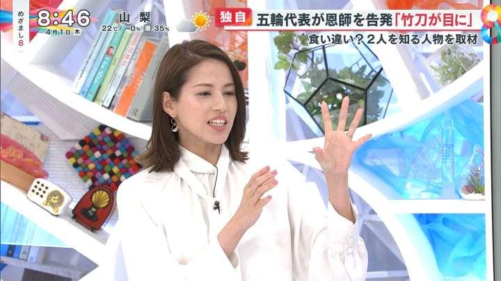 2021年04月01日永島優美の画像04枚目