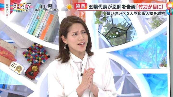2021年04月01日永島優美の画像05枚目