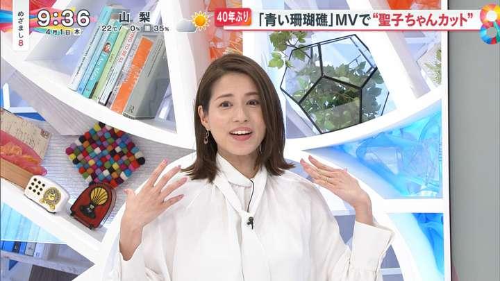 2021年04月01日永島優美の画像12枚目