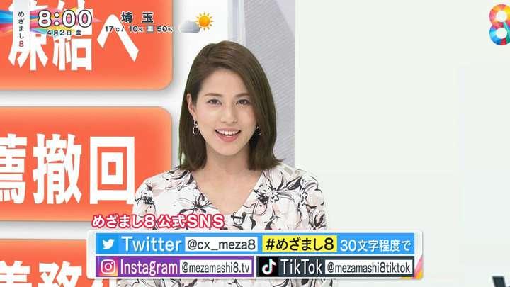 2021年04月02日永島優美の画像01枚目