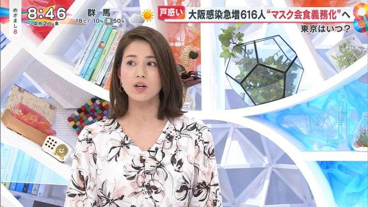 2021年04月02日永島優美の画像03枚目