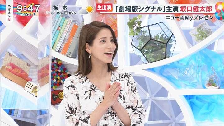 2021年04月02日永島優美の画像09枚目