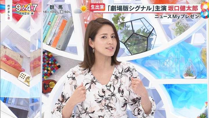 2021年04月02日永島優美の画像10枚目