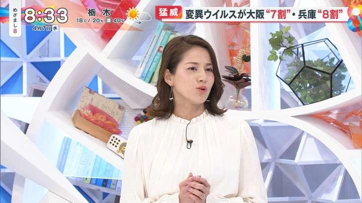 2021年04月07日永島優美の画像04枚目