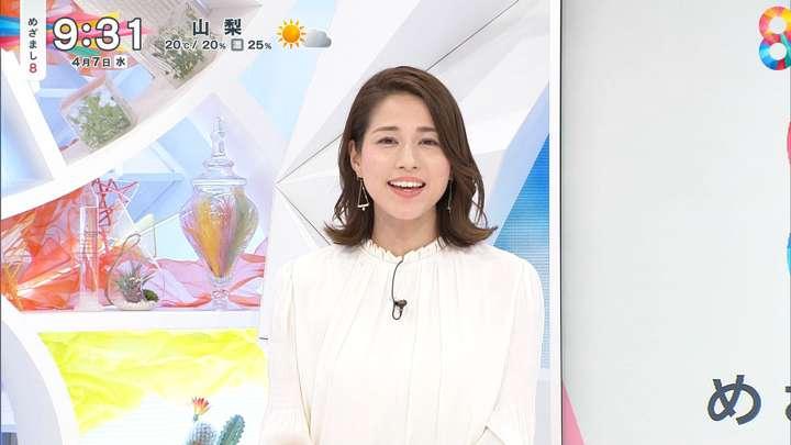 2021年04月07日永島優美の画像06枚目