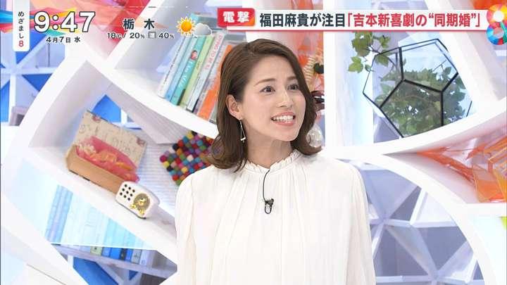 2021年04月07日永島優美の画像07枚目