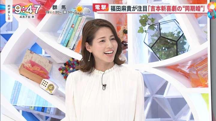 2021年04月07日永島優美の画像08枚目