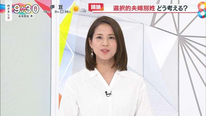 2021年04月08日永島優美の画像11枚目