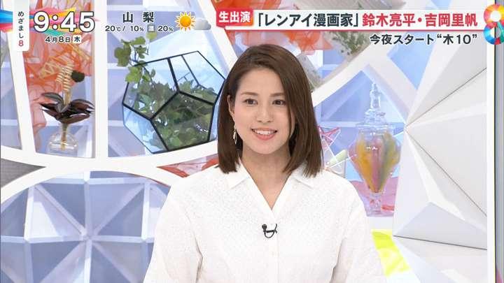 2021年04月08日永島優美の画像14枚目