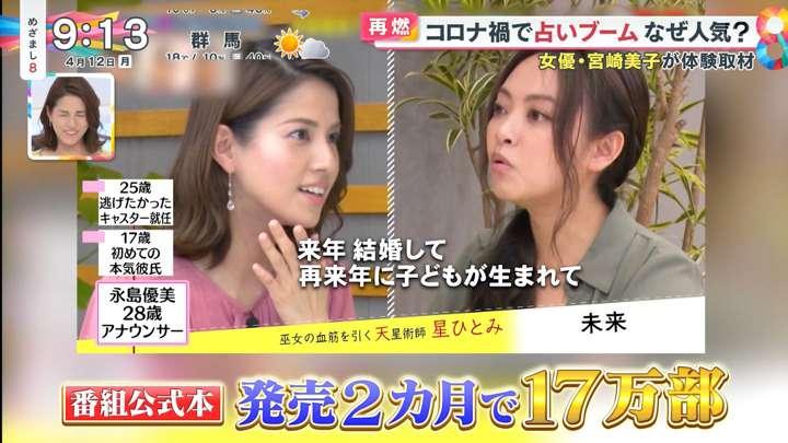 2021年04月12日永島優美の画像04枚目