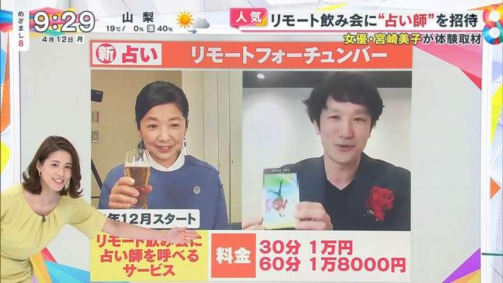 2021年04月12日永島優美の画像05枚目