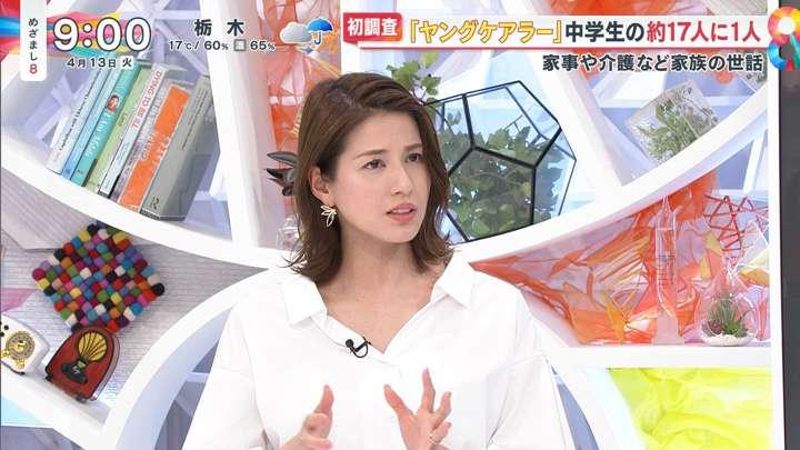 2021年04月13日永島優美の画像06枚目