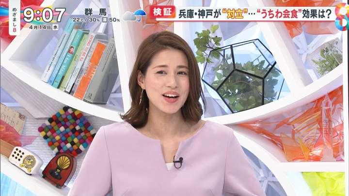 2021年04月14日永島優美の画像06枚目