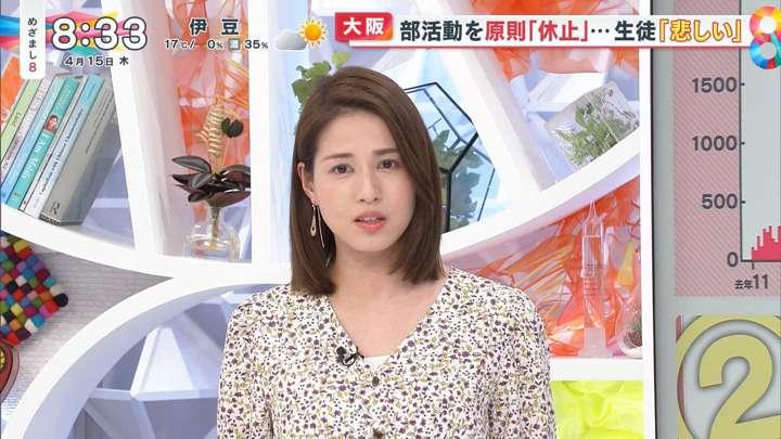 2021年04月15日永島優美の画像04枚目