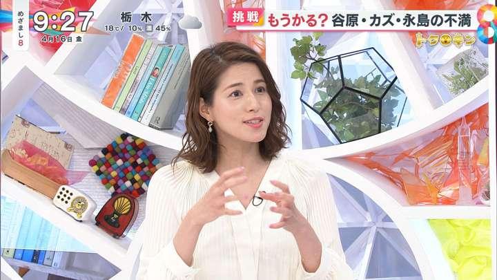 2021年04月16日永島優美の画像09枚目