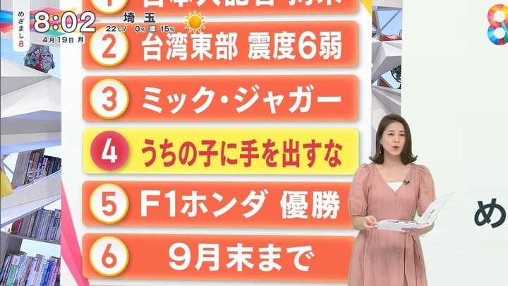 2021年04月19日永島優美の画像03枚目
