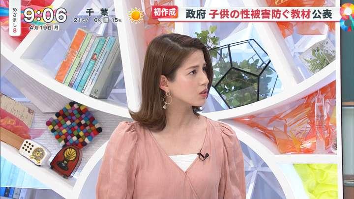 2021年04月19日永島優美の画像05枚目