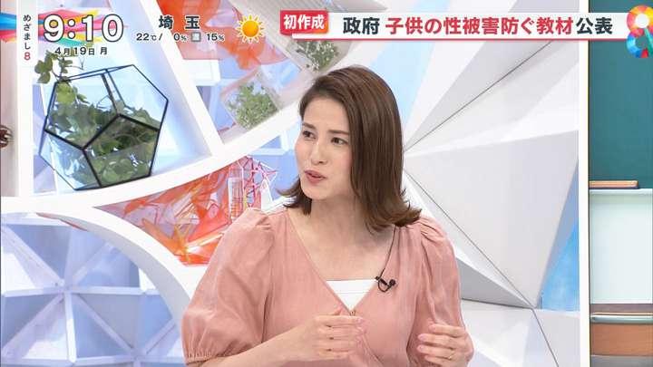 2021年04月19日永島優美の画像07枚目